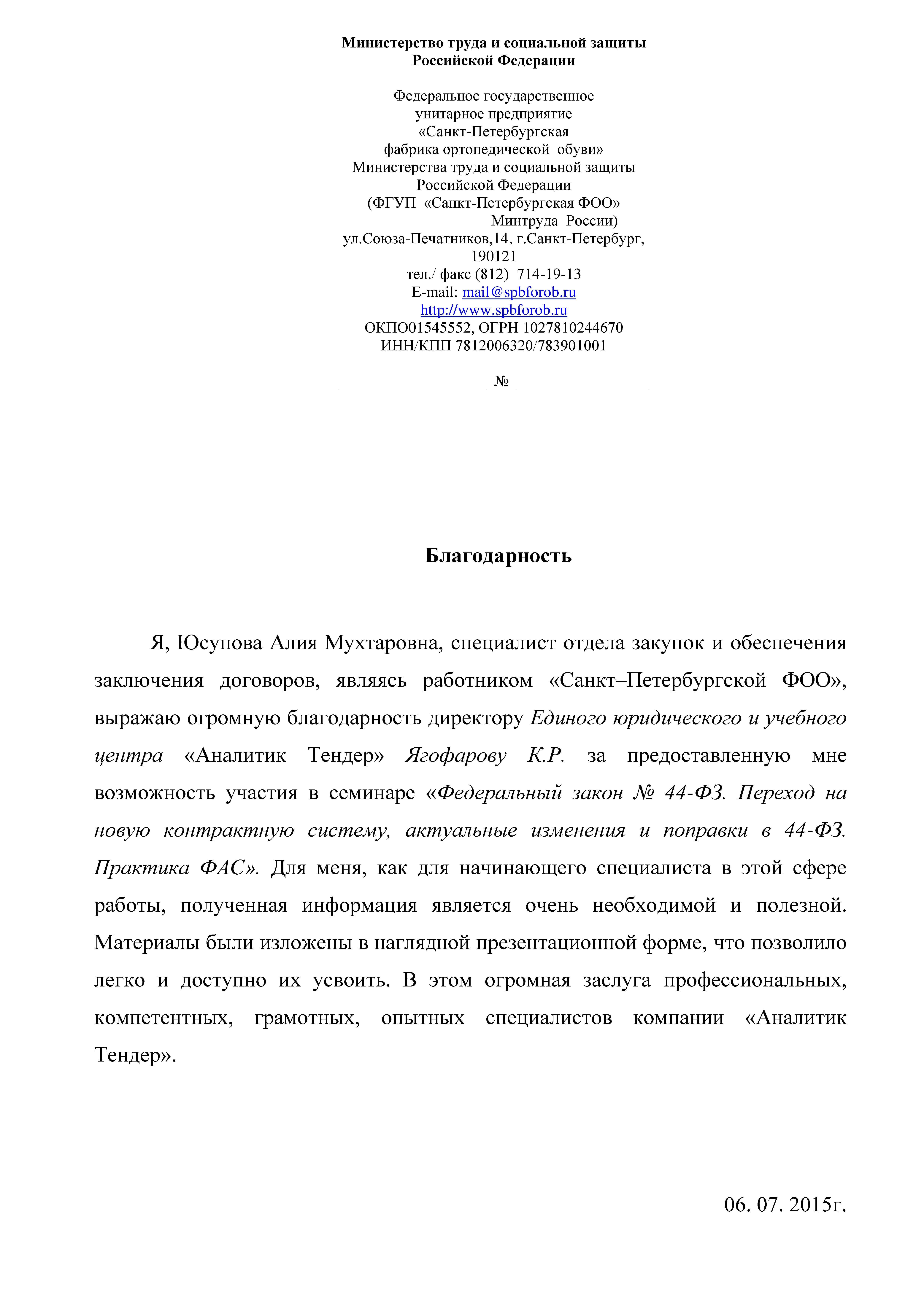 ФГУП  «Санкт-Петербургская ФОО»